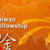 Taiwan Fellowship